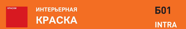 Интерьерная краска Б01